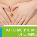 С чего начать очищение кишечника?